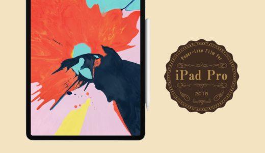 紙のような書き心地。iPad Pro用「ペーパーライクフィルム」が最高すぎる