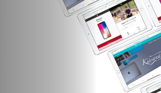 iPad、Mac…Apple製品の便利機能「Split View」の使い方
