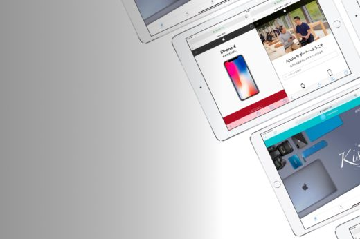 Apple製品の便利機能「Split View」の使い方を解説