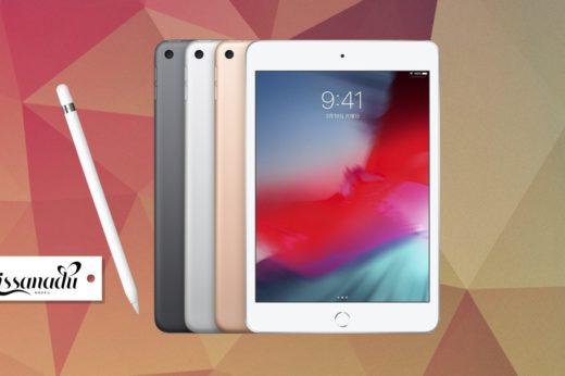 Apple公式サイトが更新、新型iPad Air、新型iPad miniがお目見え!スペックと位置付けを考える