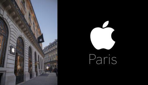 フランス・パリのApple Storeは内装が超オシャレ!実際に訪問してきました