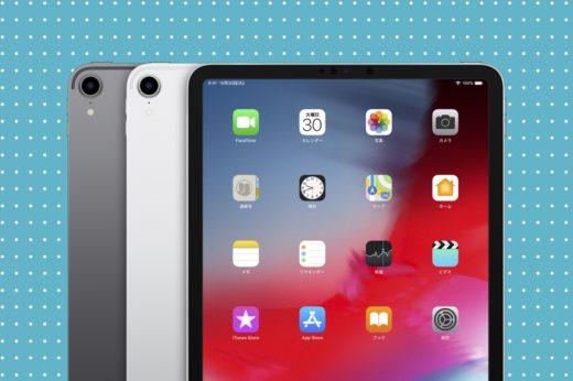 これからiPadの購入を検討している方へ。iPad買うなら「Wi-fi」モデルと「Wi-fi+Cellular」モデル、どっちがいいの?