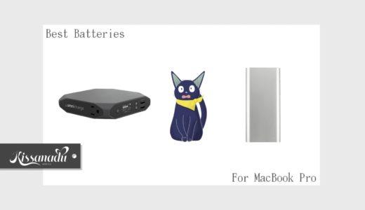 MacBook Proにベストな理想のモバイルバッテリーはどれだ?今ここで決めようじゃないか。