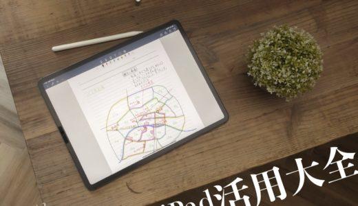 【iPadはここまでできる】学生×iPad!勉強に特化したiPadの活用法はすべてここに詰まっている【マニュアル】