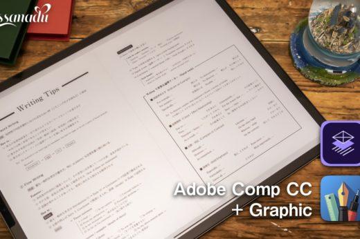 Adobe Comp CCとGraphicで高クオリティな参考書風レイアウトを作る方法【iPad】