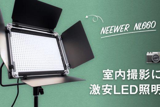 室内撮影をもっと楽しく!NEEWERの激安LED照明「NL660」を購入