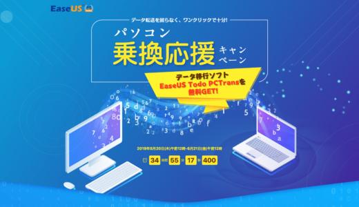 【キャンペーン】今なら、PC間のデータ移行ソフトを無料でGETできるチャンス!
