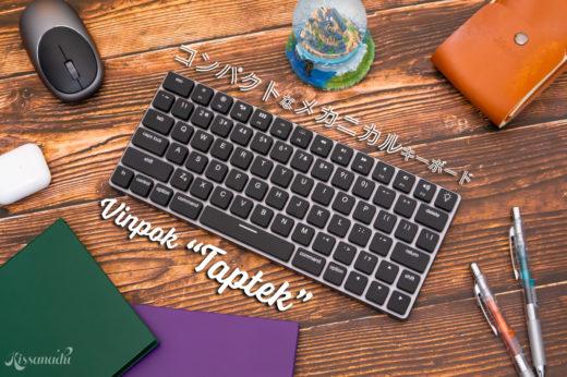 コンパクトなのに本格派メカニカルキーボード。Vinpok「Taptek」使用レビュー