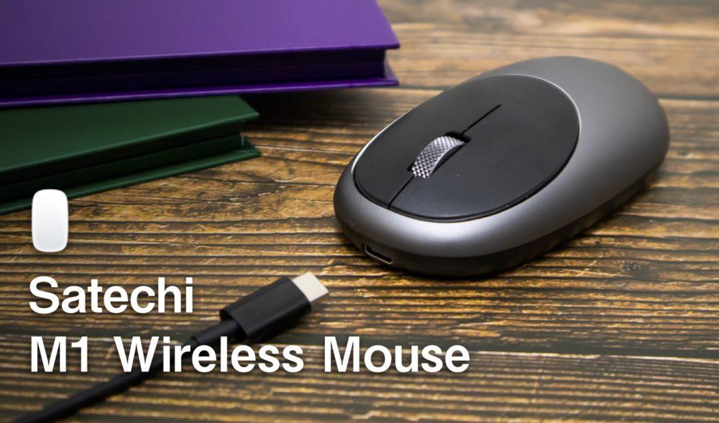 USB-C充電のマウスついに来た。Satechi「M1 Wireless Mouse」レビュー