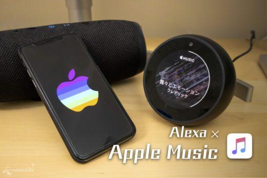 Amazon Alexaが日本でもApple Musicの再生に対応。方法を解説&どこまで反応するのか調べてみた