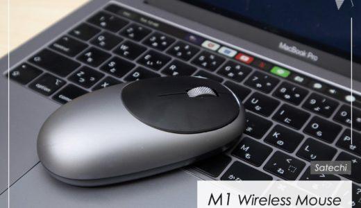 サテチ M1 Wireless Mouse レビュー:USB Type-C対応。Macと相性バツグンのコンパクトマウス【Satechi】