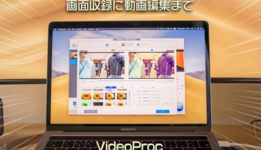 「VideoProc」は動画編集入門にオススメの多機能ソフト【PR】