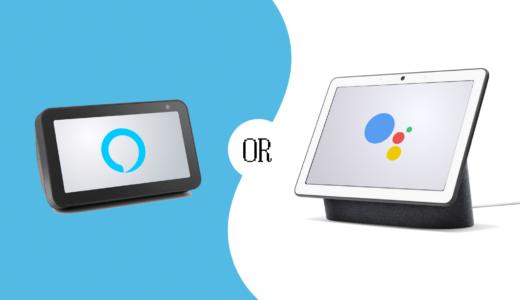 Google Nest HubとAmazon Echo Show 5、買うならどっち?スペック・対応サービスを徹底比較