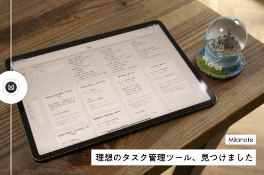 最高のタスク管理ツール、見つけました。 PC/iPad両対応オンラインツール「Milanote」はこんなアプリ