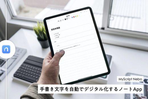 【iPad×Apple Pencil】手書き文字のデジタル変換をフル活用して、効率的にノート・レポート作成する方法。「MyScript Nebo」&「MyScript Math」