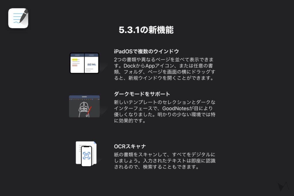 GoodNotes 5 ダークモード