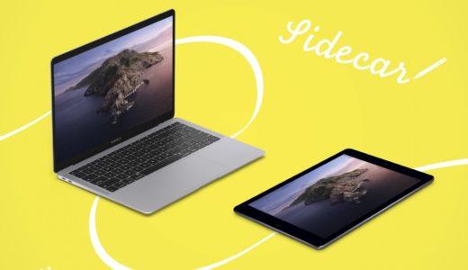 【macOS Catalina/iPadOS】Sidecar で Mac×iPad がさらに便利になるぞ!理想の組み合わせを考えてみた