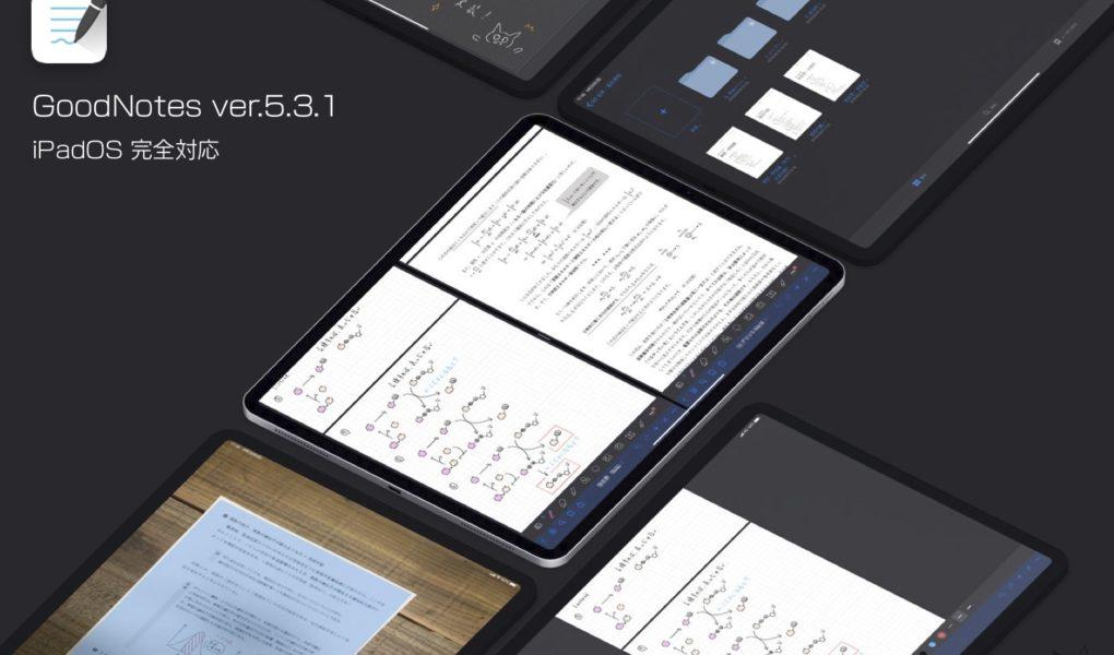 ダークモード対応、2画面表示も可能に!iPadOS 対応「GoodNotes 5 ver.5.3.1」の新機能まとめ