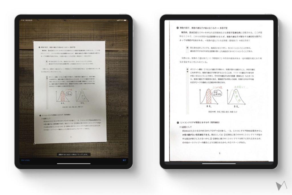 GoodNotes iPad スキャン ダークモード アップデート