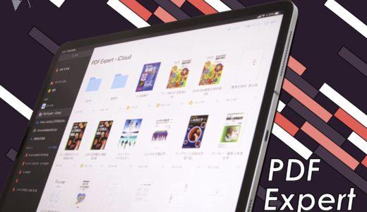 iPadの神アプリ「PDF Expert 7」はココがすごい!全てのPDF書類を一箇所に集約しよう