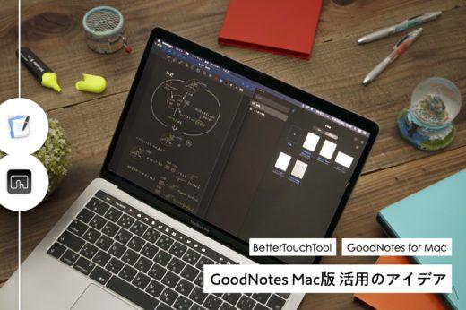 GoodNotes 5 Mac 版を使いこなすアイデア。BetterTouchToolと組み合わせて最高の使い心地をGETしよう