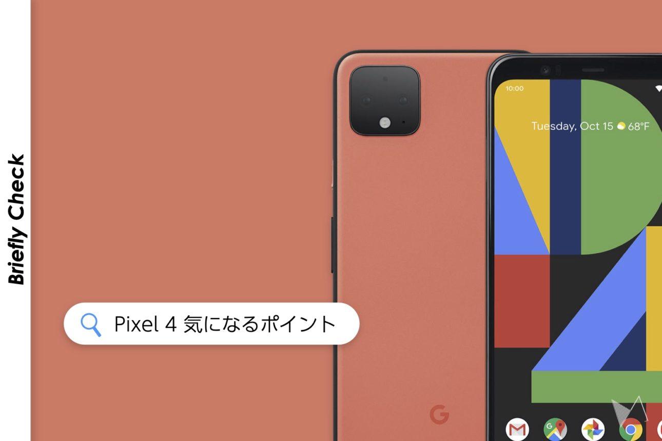 Pixel 4のここに注目。Motion Senseだけじゃない、気になるポイント4選【Google】
