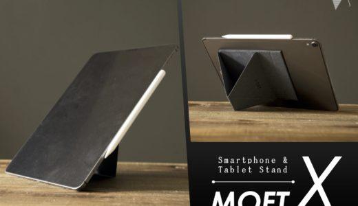 【MOFT X レビュー】iPad スタンドはコレで決まり。純正よりコンパクトかつ多機能な「MOFT X」が来た!【PR】