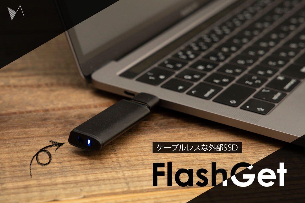 差し込むだけでストレージを2倍3倍に。超軽量・コンパクトな外部SSD「FlashGet(フラッシュゲット)」【PR】