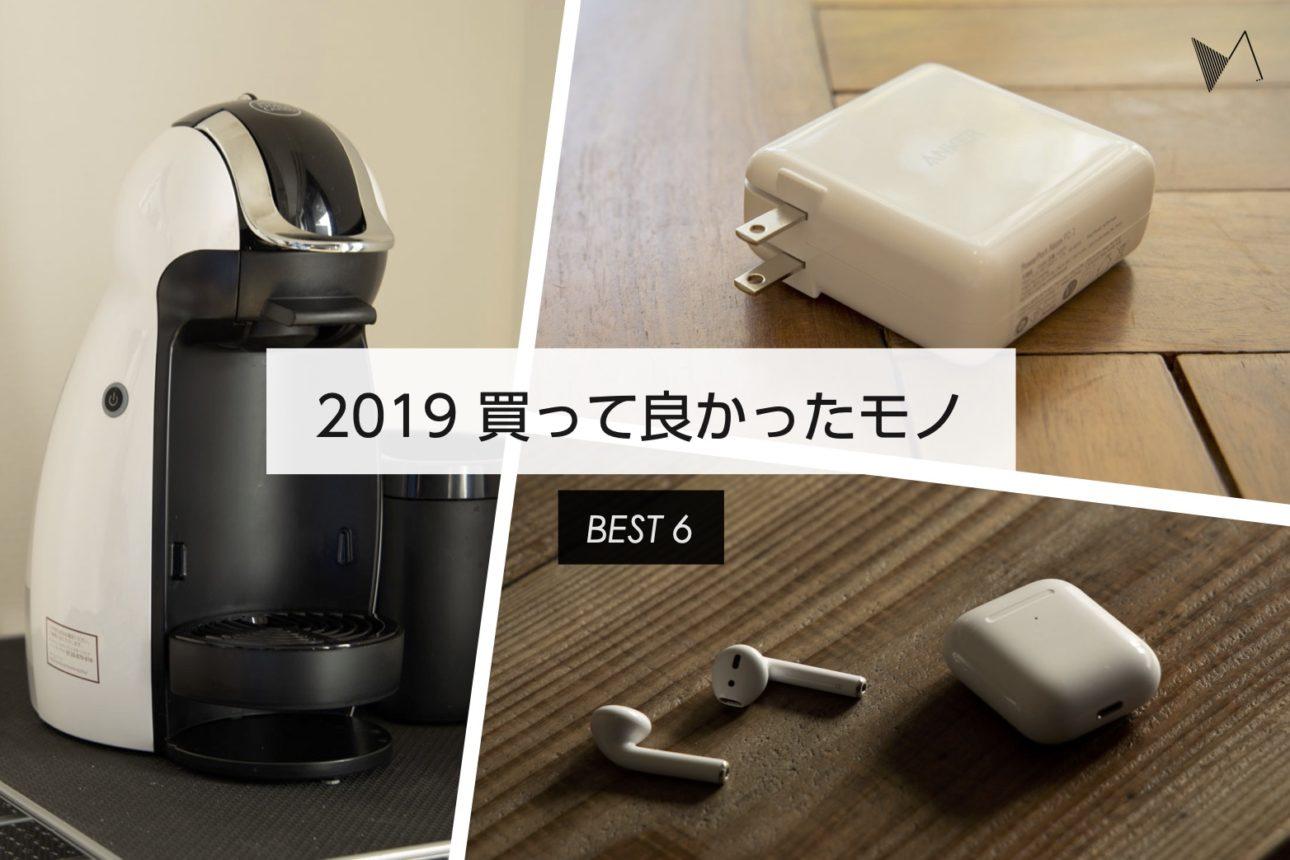 2019年版 本当に買ってよかったモノBEST6!