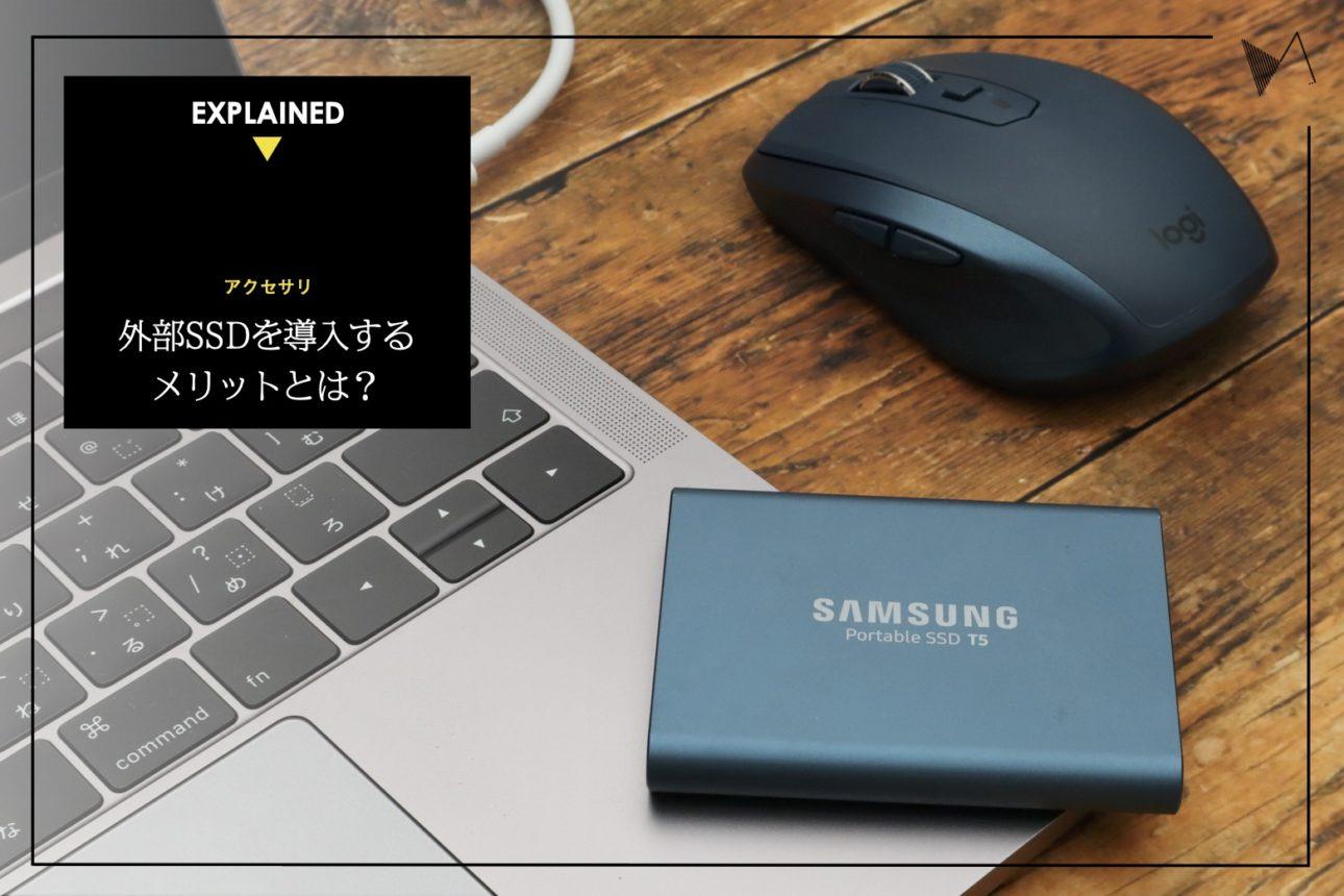 外付けSSD(外部SSD)を導入するメリットとは?HDD・USBメモリとの違いも解説