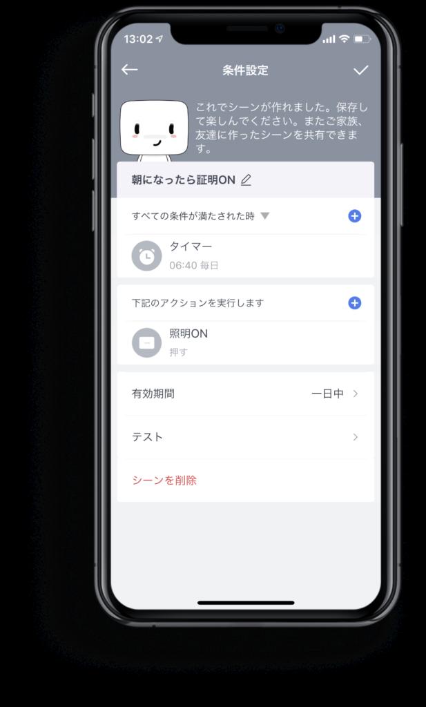 SwitchBot Hub