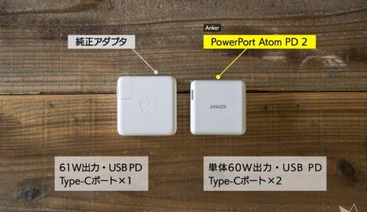 USB-Cポート×2で最大60W、なのに超小型な夢の充電器があるって知ってた?Anker PowerPort Atom PD 2 レビュー