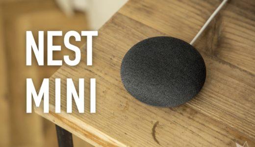グーグルがくれた Nest Mini が初期不良かも知れない…