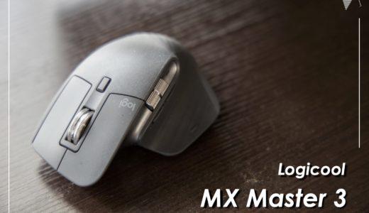 ロジクール MX Master 3 レビュー:クリエイター垂涎の一台。値段に見合う、確かな機能と操作性【logicool】