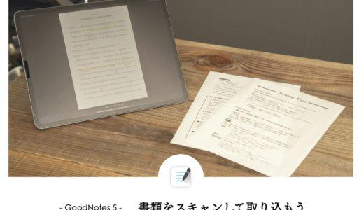 【GoodNotes 5】紙の書類をiPadカメラでスキャンしてアプリ内に読み込む方法を解説。スキャン書類を検索にかけることも可能!