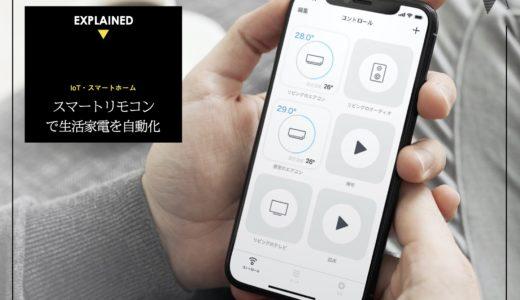 【スマートスピーカー活用術】どんな家電も自動化可能な「スマートリモコン」のすべてがわかる!スマートスピーカー非対応の既存家電を音声でコントロールしよう【Amazon Echo, Google Home】