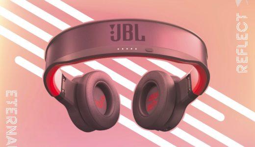 充電しなくてOK。「光」でチャージするヘッドホンが爆誕 ー JBL REFLECT Eternal