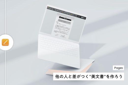 Pagesで綺麗な文書・レポートを作るためのTips、まとめました。【iPad/Mac】