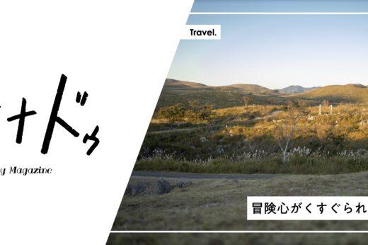 冒険心くすぐられる、秋吉台の旅。- 季刊キサナドゥ extra.