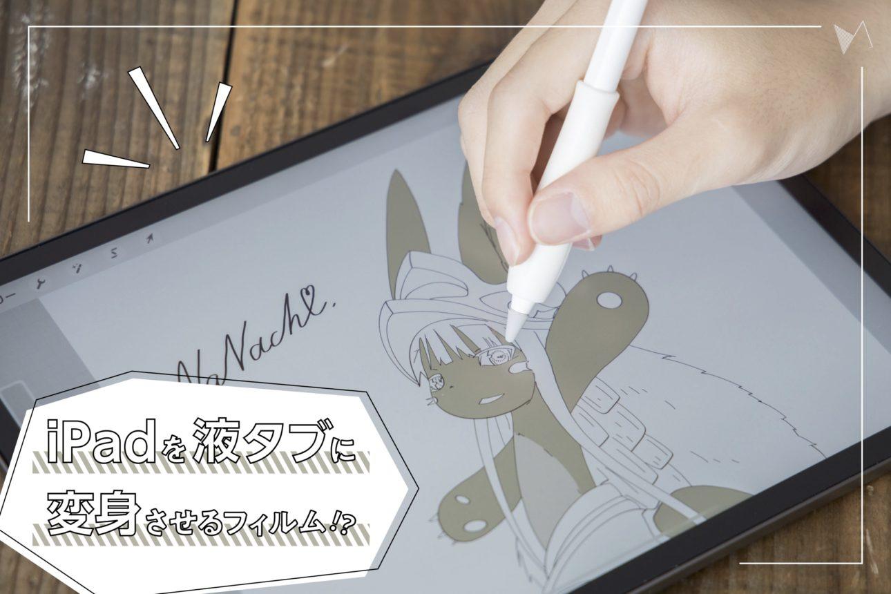 iPadで液タブに近い質感を再現しよう。「描きたくなるフィルム」はイラストレーターに打ってつけ