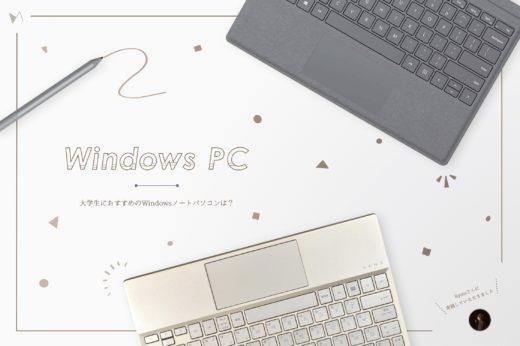 【春から大学生】コスパ重視の人気Windowsノートパソコンおすすめ6選!【2020年】