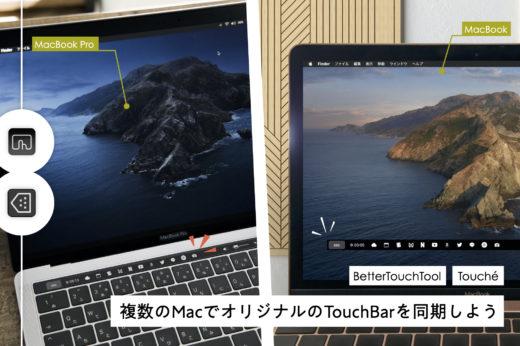 TouchéとBetterTouchToolでカスタマイズしたタッチバーを2台のMacに同期しよう