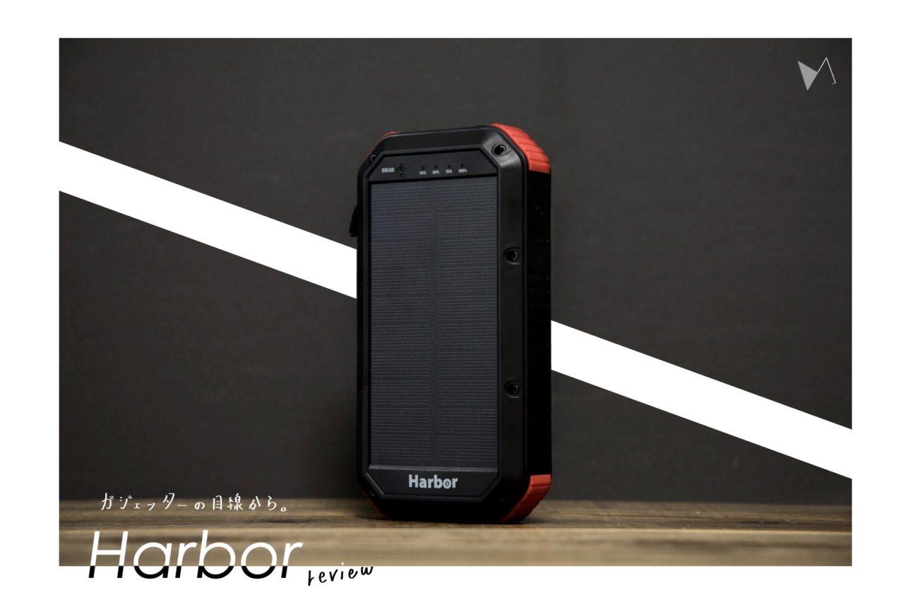 ガジェッターは最強のパワーバンクを求めて。—— HARBORと一週間【PR】