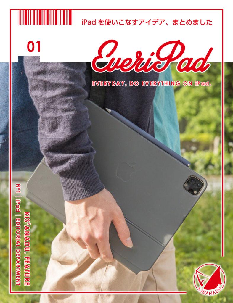 iPad特集