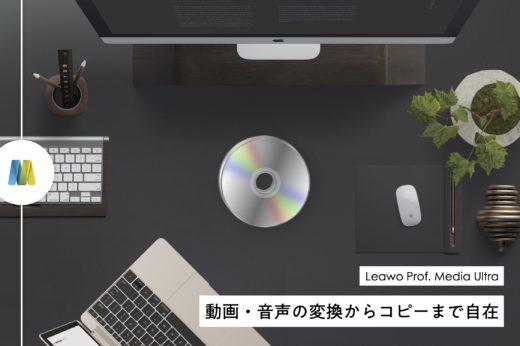 動画の変換・コピーができる「Leawo Prof. Media Ultra」【PR】
