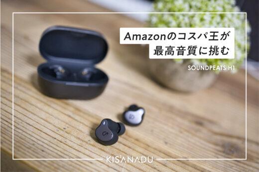 SOUNDPEATS H1 —— Amazonのコスパ王がプレミアムサウンドに挑む【PR】