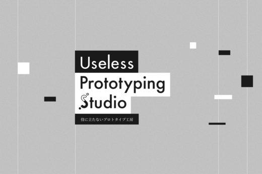 一見無駄なプロトタイプが未来を変える鍵に:Useless Prototyping Studioにみる理研のアプローチ
