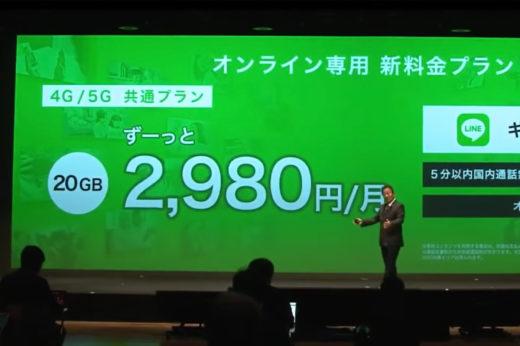 ソフトバンク、LINE MOBILEをメインブランド化し2980円の新プランを発表