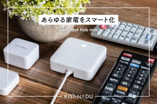 SwitchBotハブが進化した —— 部屋中の家電をまるごとスマート化【PR】