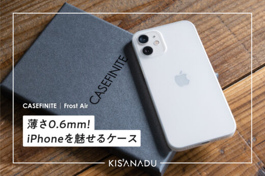 Frost Air iPhoneケース レビュー